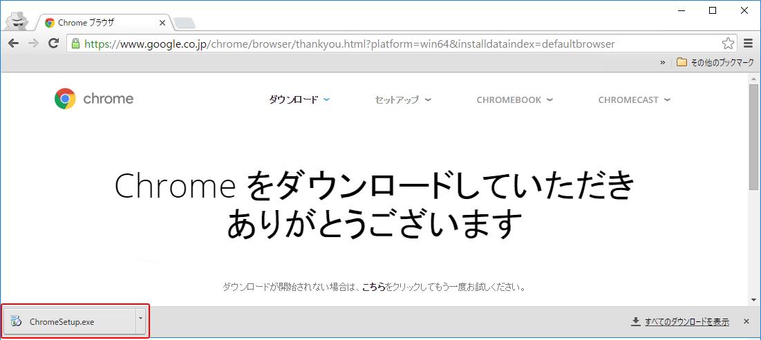 Google Chromeのアップデート停止・防止方法 | ま …