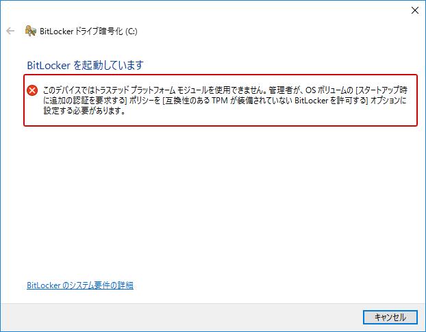 トラステッドプラットフォームモジュール tpm ファームウェア 更新