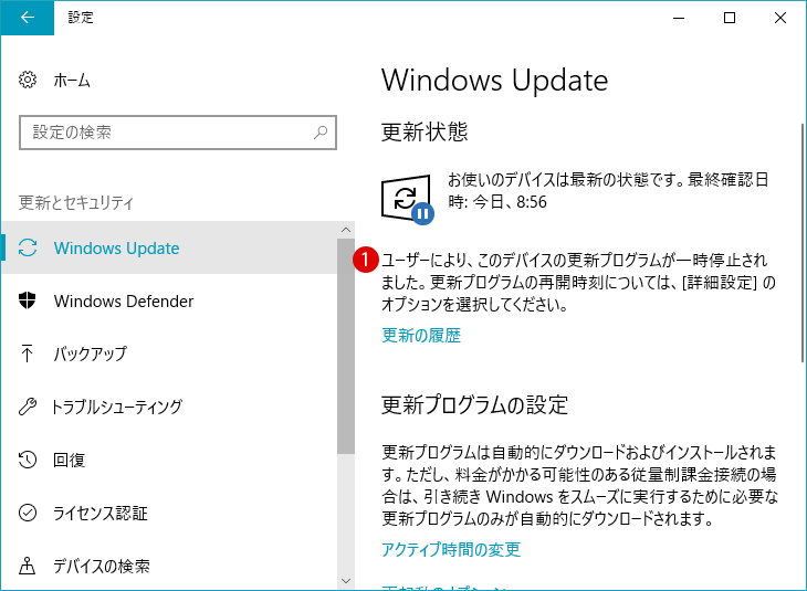 windows10 が 自動 更新 しない よう に する 方法