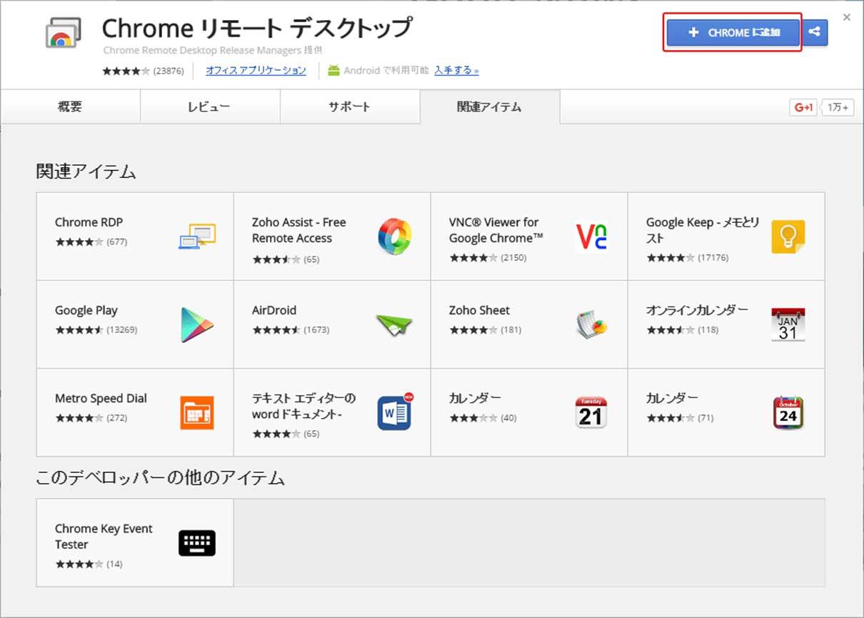 リモート デスクトップ google