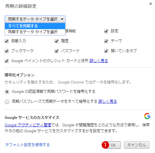 Google Chromeブックマーク(bookmark)