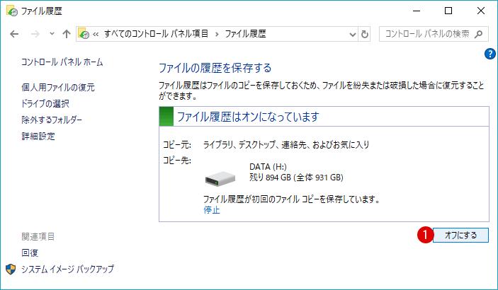 削除 した ファイル 復元 windows10