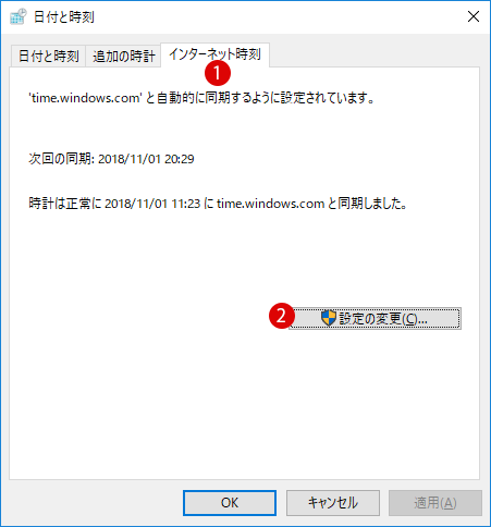 Windows10時刻