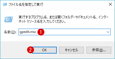 [Windows]ローカル・グループ・ポリシーエディターのインストール