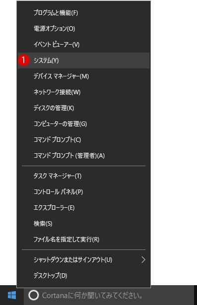 [Windows10]システムエラー発生時に自動で再起動しない