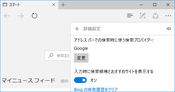 [Windows10]Edge_google