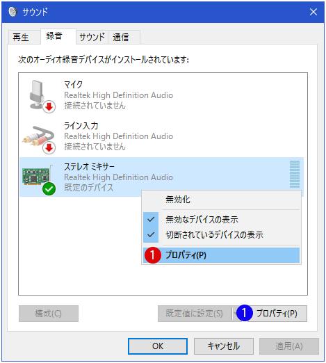 音量 windows10 マイク