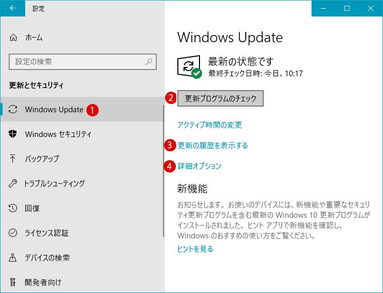 windows update blocker ダウンロード