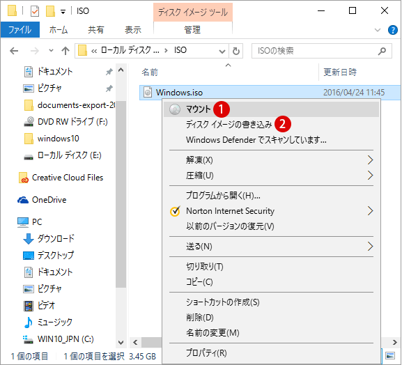iso 仮想 ディスク