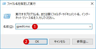 Windows 10 今すぐ会議を開始する-SkypeのMeet Now-アイコンを非表示にする方法