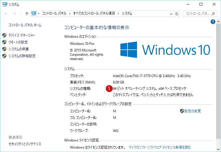 java 32bit 64bit 確認