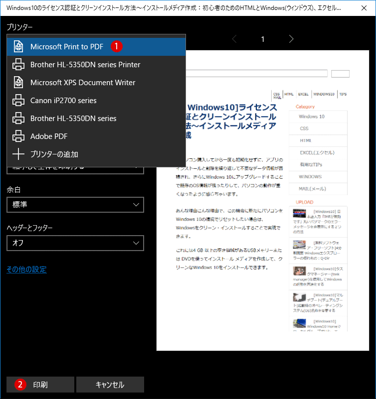 html pdf 変換 まとめて