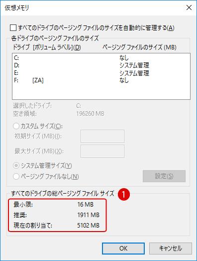 win10 仮想 メモリ