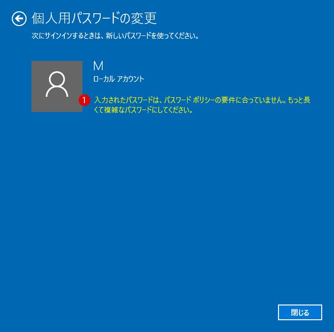 変更 windows パスワード
