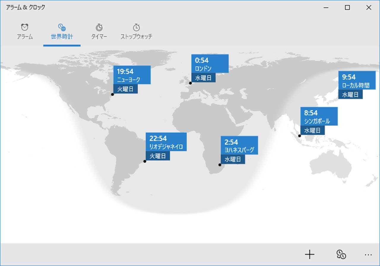 アラーム クロックで世界時計とタイムゾーンの使い方 Windows 10