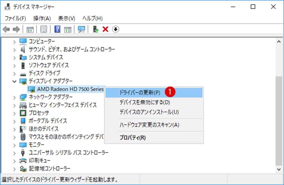 画面 真っ暗 windows10