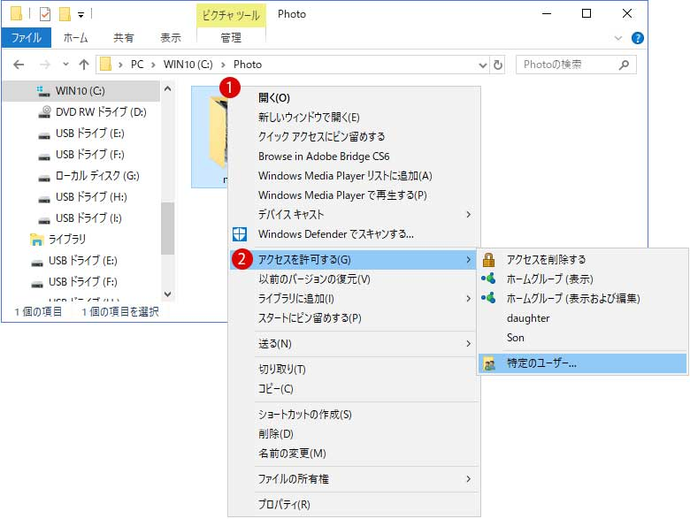 windows10 共有 フォルダ 設定
