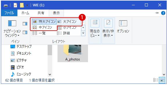 フォルダのアイコンイメージを変更する方法 Windows10