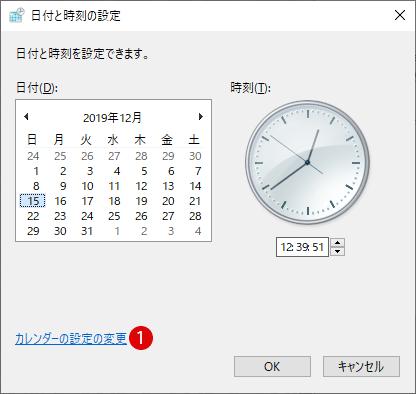 タスクバーの通知領域の日付と時刻に曜日を表示する方法