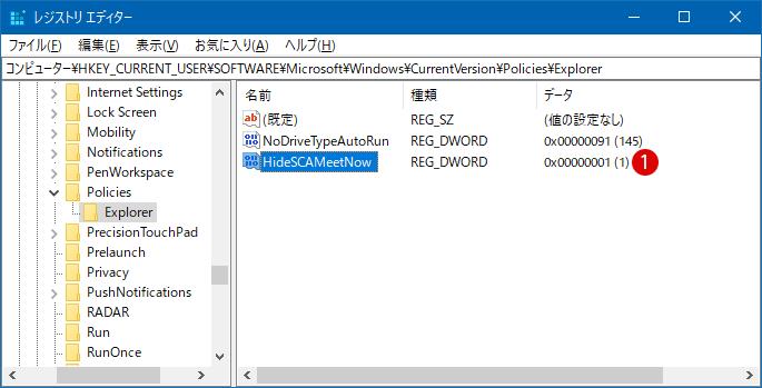 Windows 10で今すぐ会議を開始する(Meet Now)を非表示にする