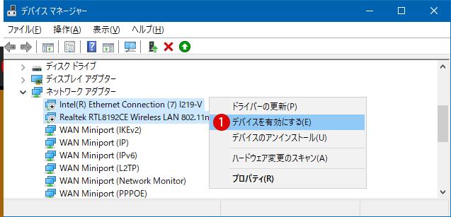 Windows 10でネットワークアダプターを有効または無効にする