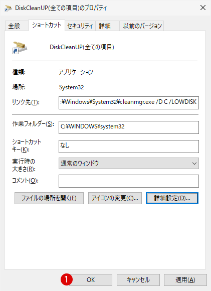 Windows 10 すべてのアイテムをディスククリーンアップする