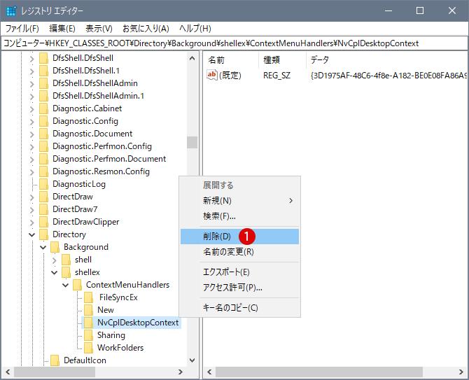 NVIDIAグラフィックコントロールパネルを削除する