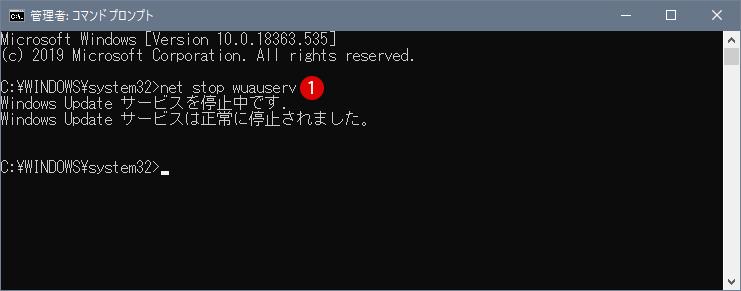 Windows UpdateのSoftware Distributionフォルダー